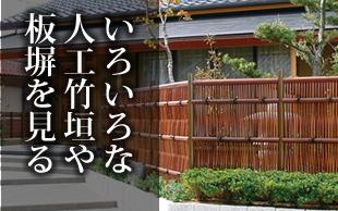 いろいろな人工竹垣や板塀を見る