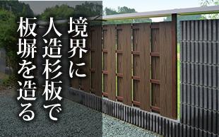 境界に人造杉板で板塀うを造る