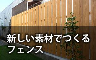 新しい素材でつくるフェンス