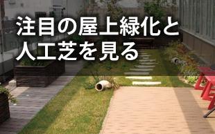 注目の屋上緑化と人工芝を見る