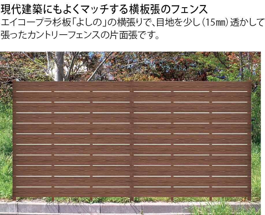 エイコー板垣セット29型 カントリーフェンス片面張