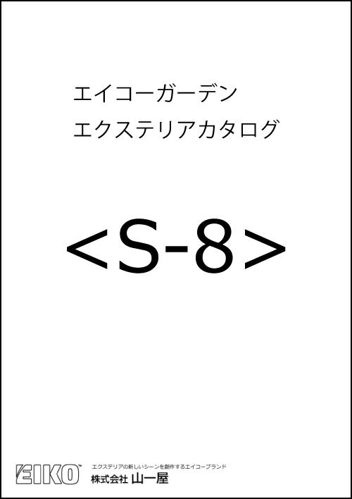 エイコー ガーデンエクステリアカタログ(石材・砂利)