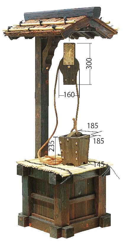 井戸セット