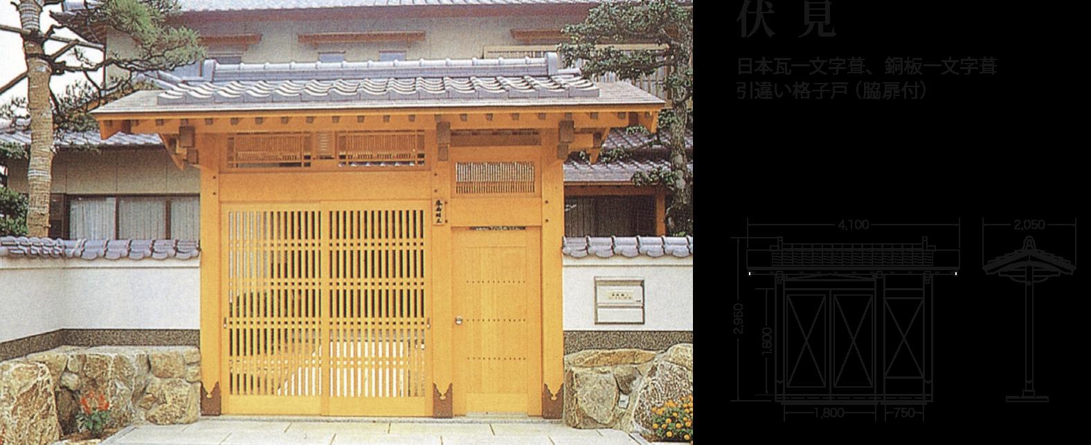 伏見 日本瓦一文字葺、銅板一文字葺 引違い格子戸(脇扉付)