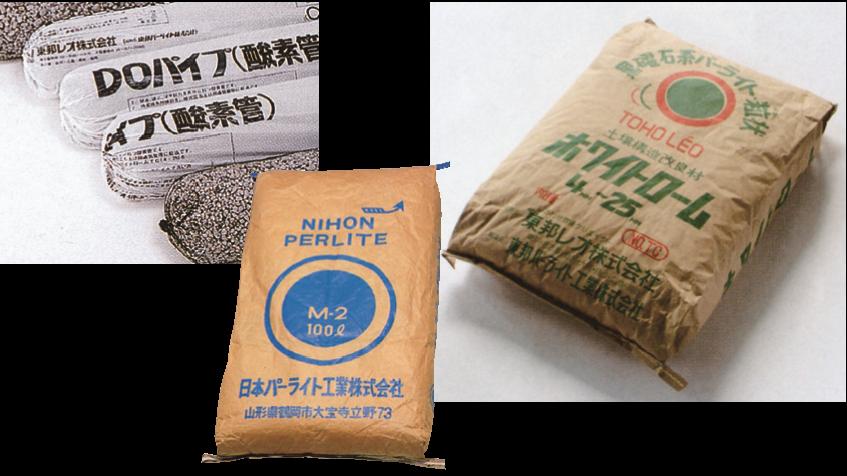 酸素管・土壌改良材