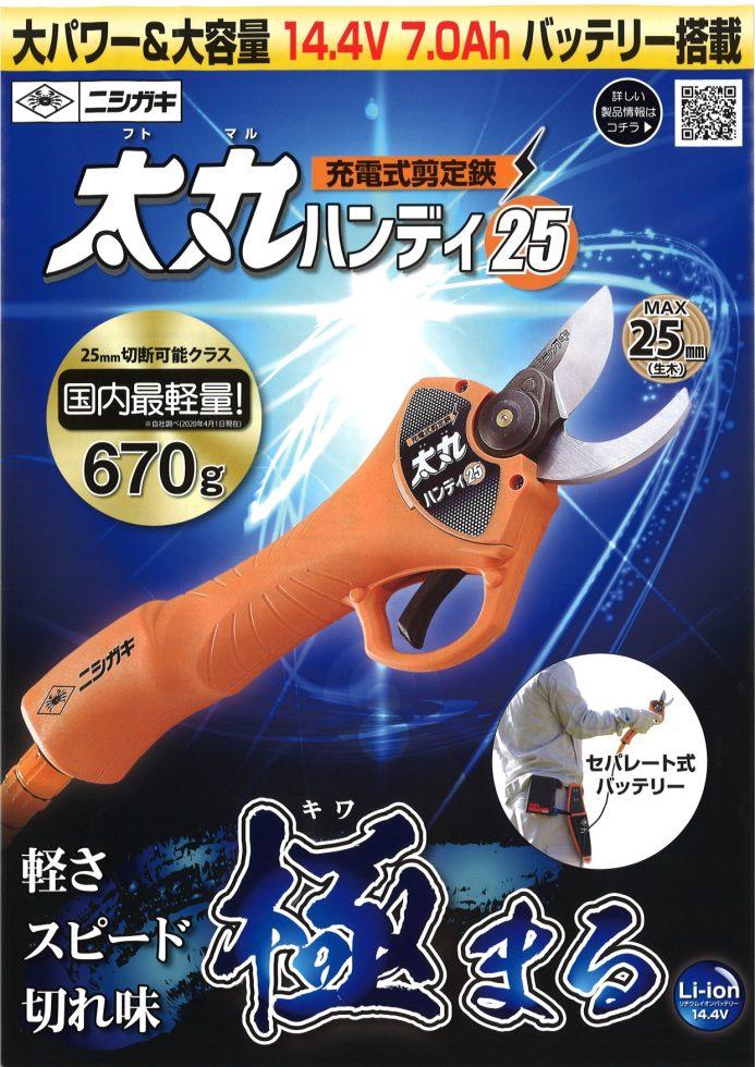 充電式剪定鋏 太丸ハンディ25