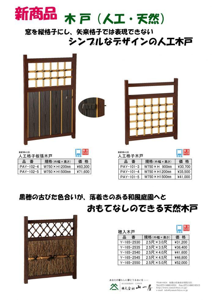木戸(人工格子・天然穂入)